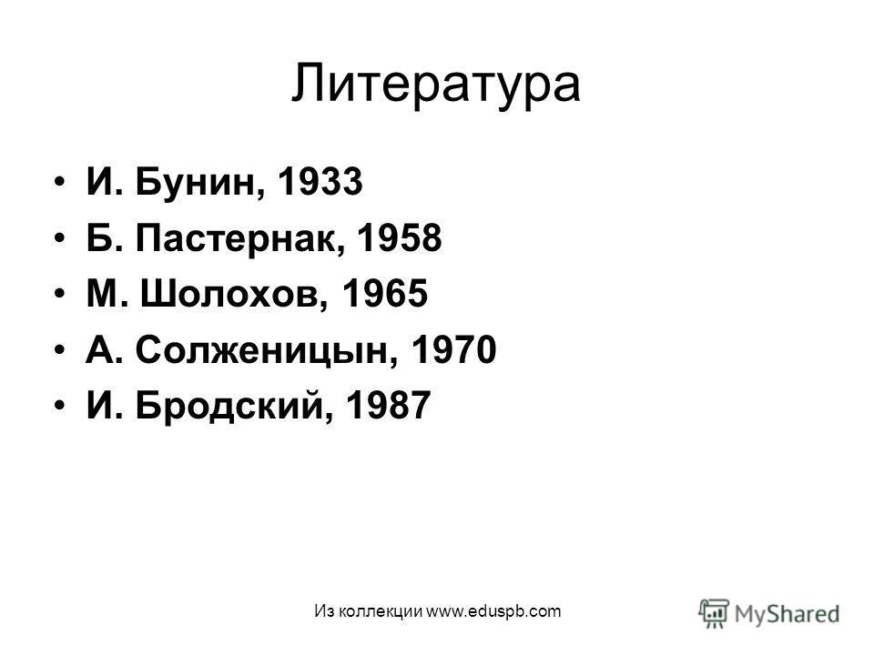 Литература И. Бунин, 1933 Б. Пастернак, 1958 М. Шолохов, 1965 А. Солженицын, 1970 И. Бродский, 1987 Из коллекции www.eduspb.com