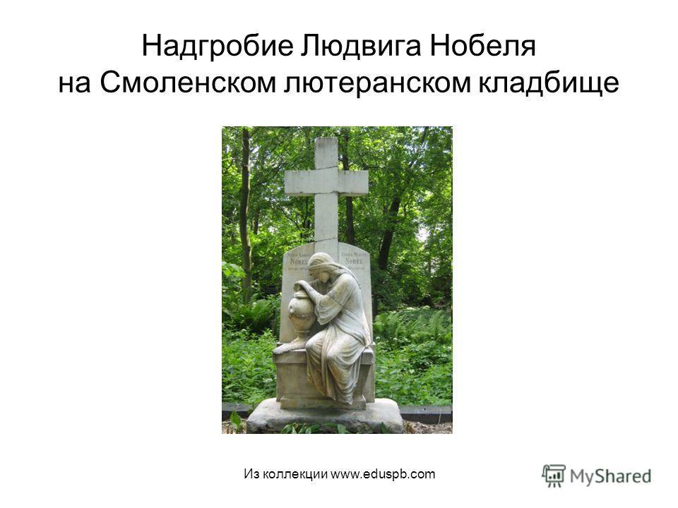 Надгробие Людвига Нобеля на Смоленском лютеранском кладбище Из коллекции www.eduspb.com