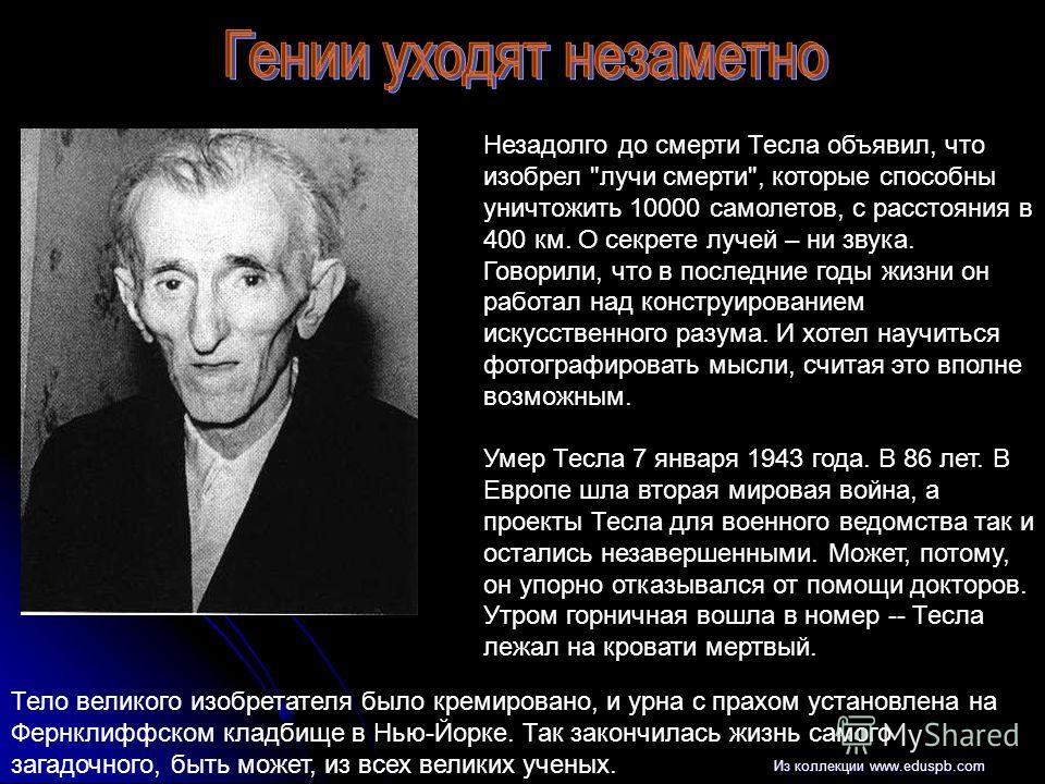 Незадолго до смерти Тесла объявил, что изобрел