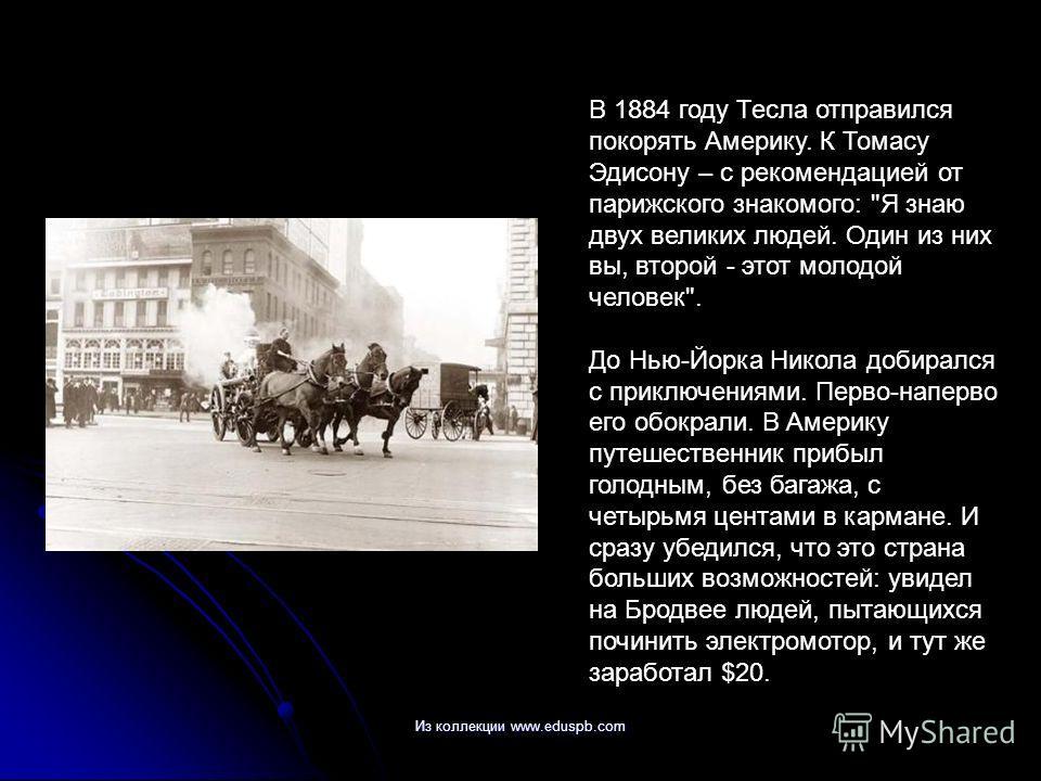 В 1884 году Тесла отправился покорять Америку. К Томасу Эдисону – с рекомендацией от парижского знакомого: