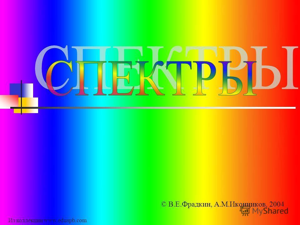 © В.Е.Фрадкин, А.М.Иконников, 2004 Из коллекции www.eduspb.com