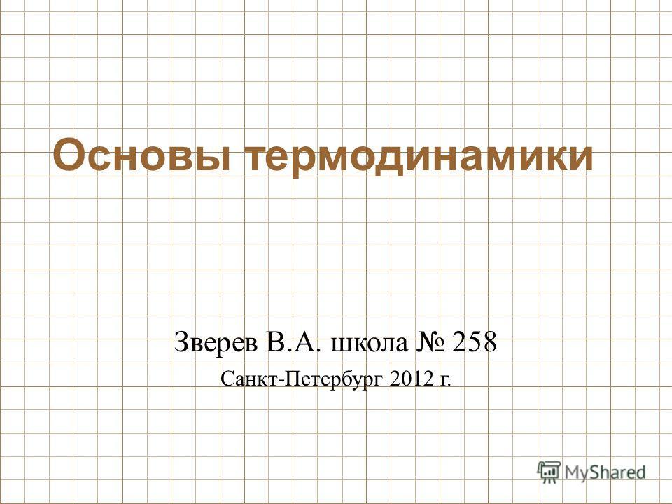 Основы термодинамики Зверев В.А. школа 258 Санкт-Петербург 2012 г.