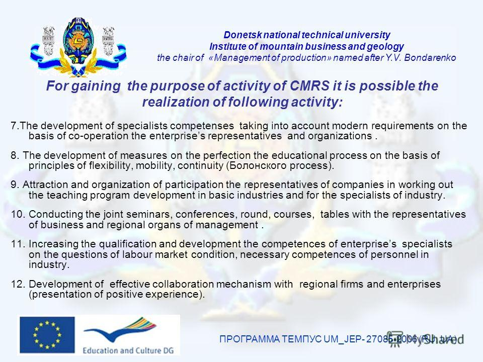For gaining the purpose of activity of CMRS it is possible the realization of following activity: 7.The development of specialists competenses taking into account modern requirements on the basis of co-operation the enterprises representatives and or