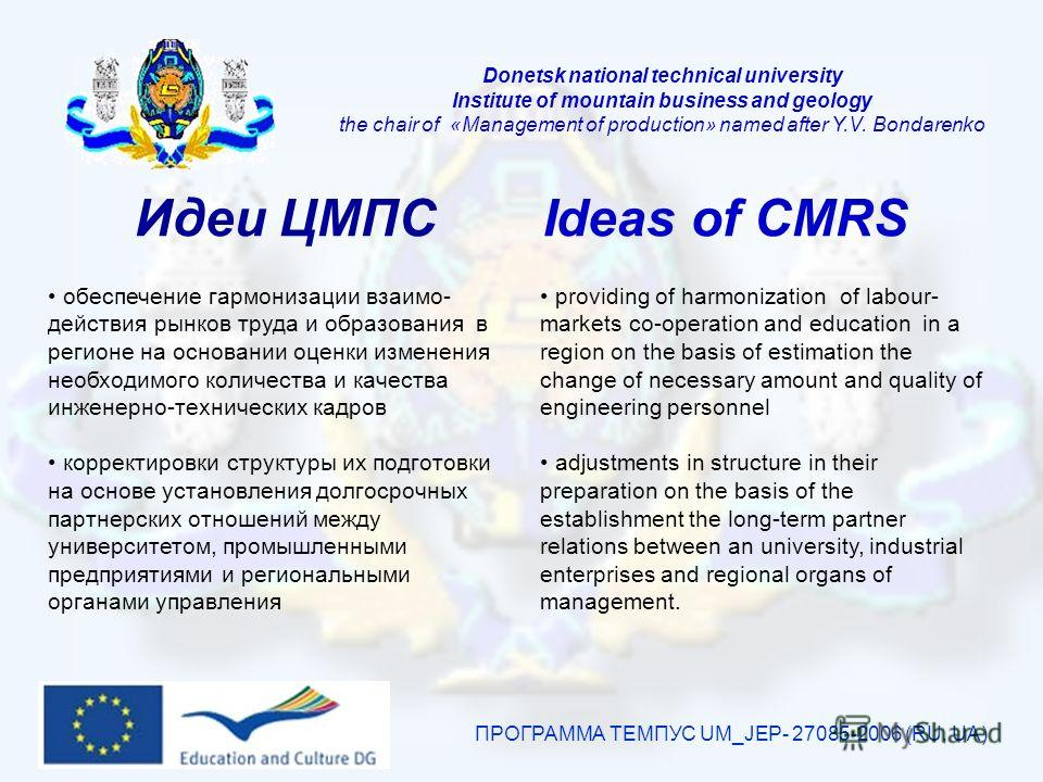 ПРОГРАММА ТЕМПУС UM_JEP- 27085-2006 (RU, UA) Идеи ЦМПС Ideas of CMRS providing of harmonization of labour- markets co-operation and education in a region on the basis of estimation the change of necessary amount and quality of engineering personnel a