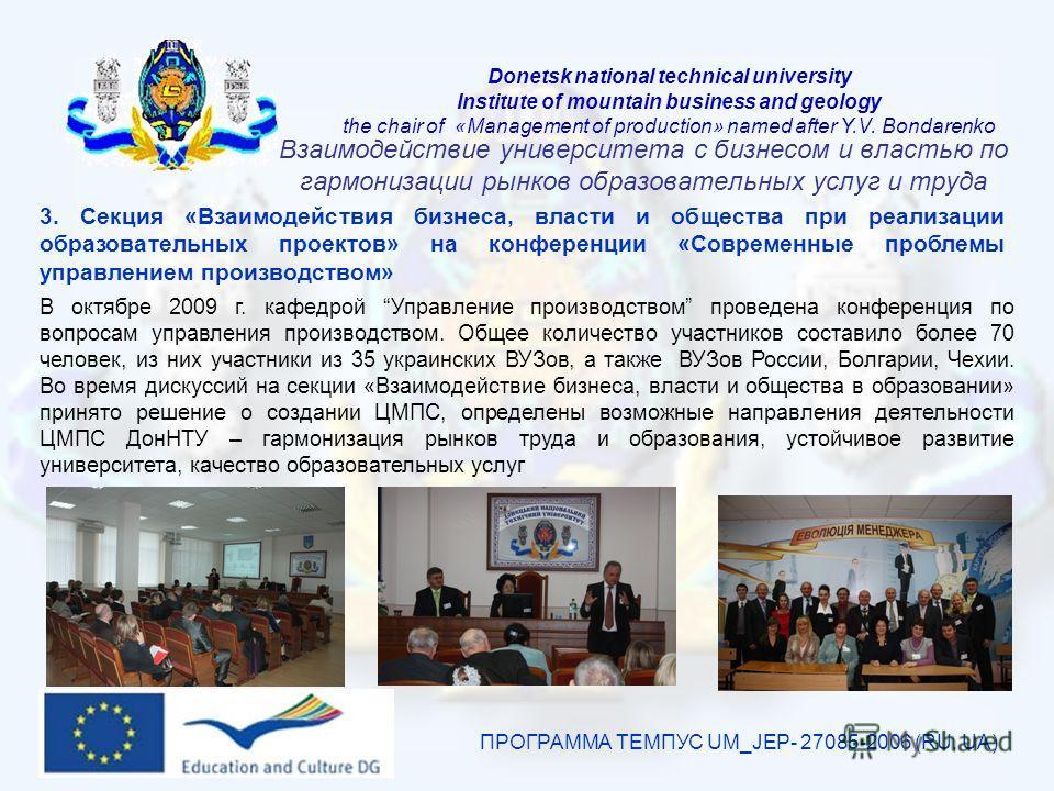ПРОГРАММА ТЕМПУС UM_JEP- 27085-2006 (RU, UA) В октябре 2009 г. кафедрой Управление производством проведена конференция по вопросам управления производством. Общее количество участников составило более 70 человек, из них участники из 35 украинских ВУЗ