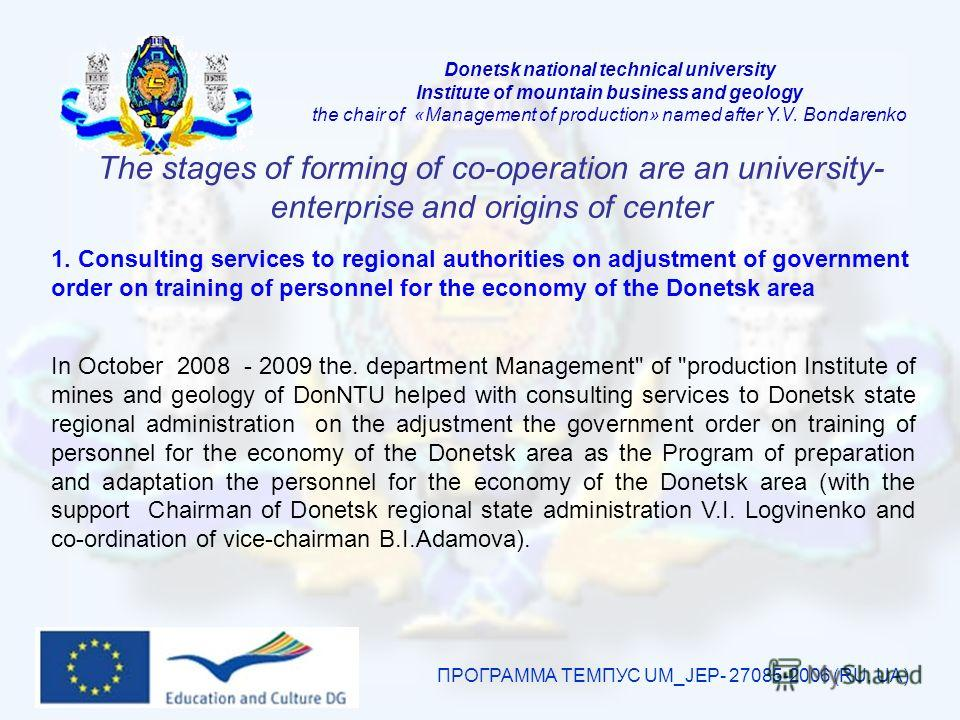 The stages of forming of co-operation are an university- enterprise and origins of center In October 2008 - 2009 the. department Management