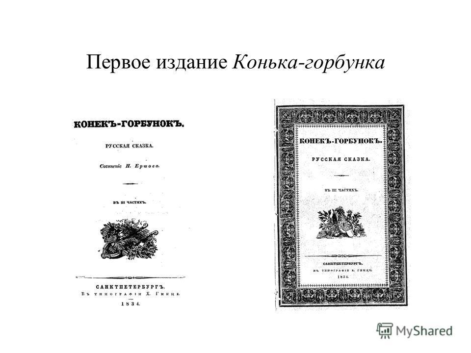 Первое издание Конька-горбунка