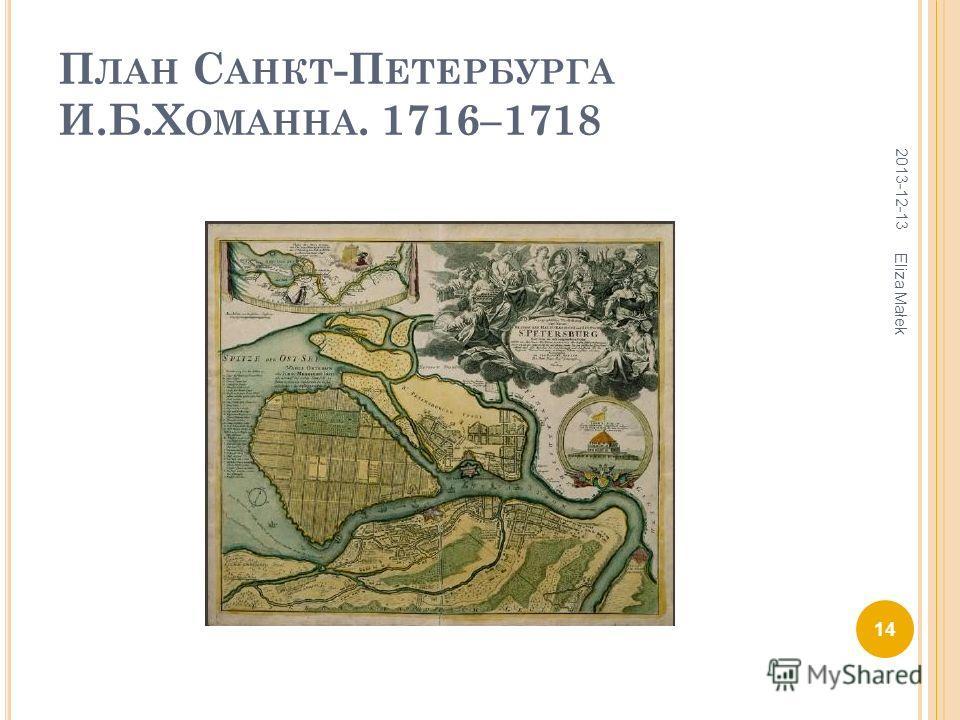 П ЛАН С АНКТ -П ЕТЕРБУРГА И.Б.Х ОМАННА. 1716–1718 2013-12-13 14 Eliza Małek