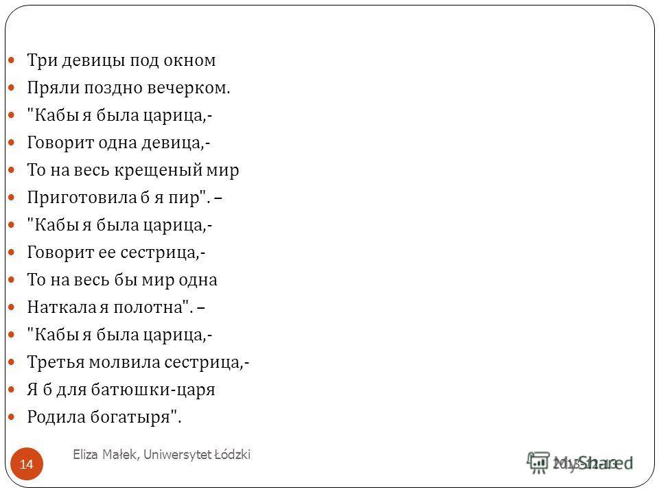 2013-12-13 Eliza Małek, Uniwersytet Łódzki 14 Три девицы под окном Пряли поздно вечерком.