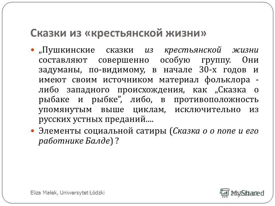 Сказки из « крестьянской жизни » 2013-12-13 30 Пушкинские сказки из крестьянской жизни составляют совершенно особую группу. Они задуманы, по - видимому, в начале 30- х годов и имеют своим источником материал фольклора - либо западного происхождения,
