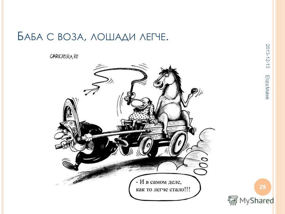Б АБА С ВОЗА, ЛОШАДИ ЛЕГЧЕ. 2013-12-13 29 Eliza Małek