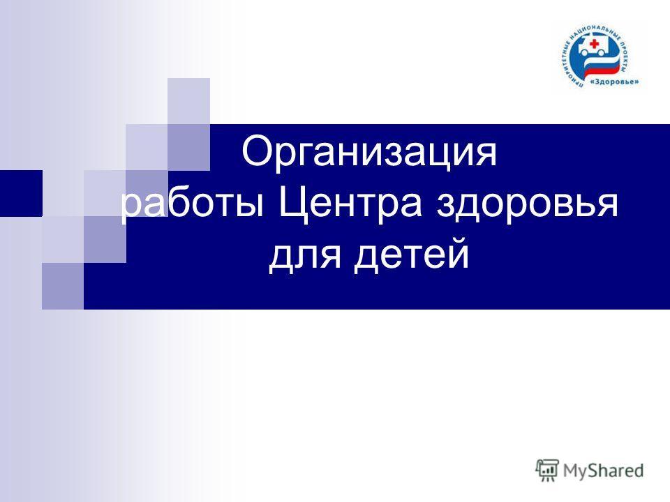Организация работы Центра здоровья для детей