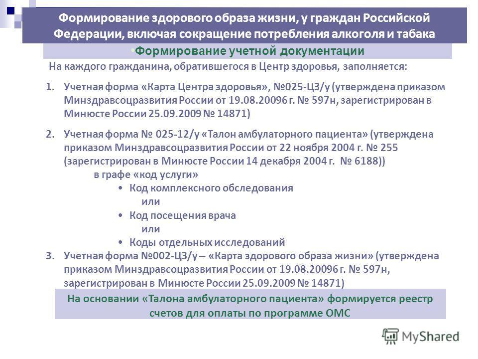 На каждого гражданина, обратившегося в Центр здоровья, заполняется: 1.Учетная форма « Карта Центра здоровья », 025-ЦЗ/у (утверждена приказом Минздравсоцразвития России от 19.08.20096 г. 597н, зарегистрирован в Минюсте России 25.09.2009 14871) 2.Учетн