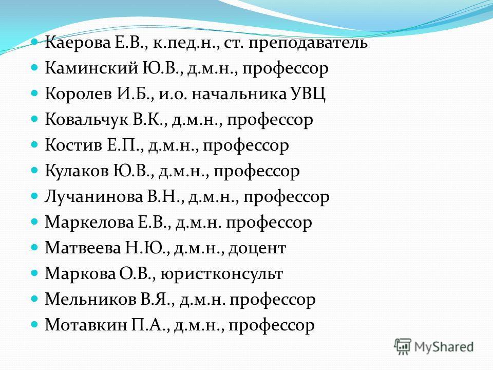 Каерова Е.В., к.пед.н., ст. преподаватель Каминский Ю.В., д.м.н., профессор Королев И.Б., и.о. начальника УВЦ Ковальчук В.К., д.м.н., профессор Костив Е.П., д.м.н., профессор Кулаков Ю.В., д.м.н., профессор Лучанинова В.Н., д.м.н., профессор Маркелов