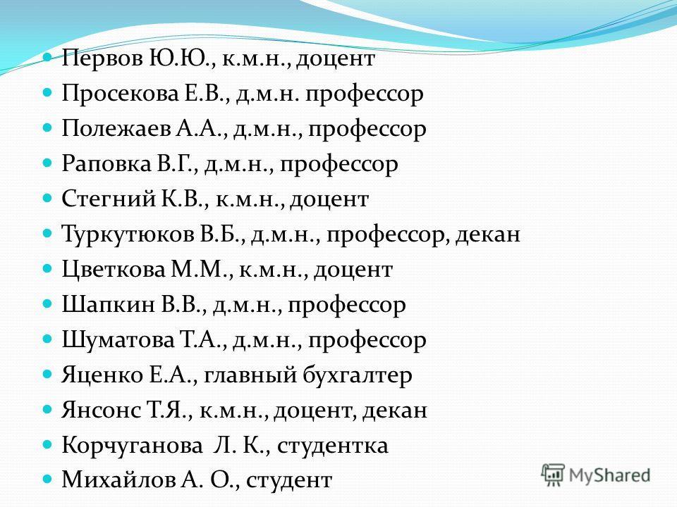 Первов Ю.Ю., к.м.н., доцент Просекова Е.В., д.м.н. профессор Полежаев А.А., д.м.н., профессор Раповка В.Г., д.м.н., профессор Стегний К.В., к.м.н., доцент Туркутюков В.Б., д.м.н., профессор, декан Цветкова М.М., к.м.н., доцент Шапкин В.В., д.м.н., пр