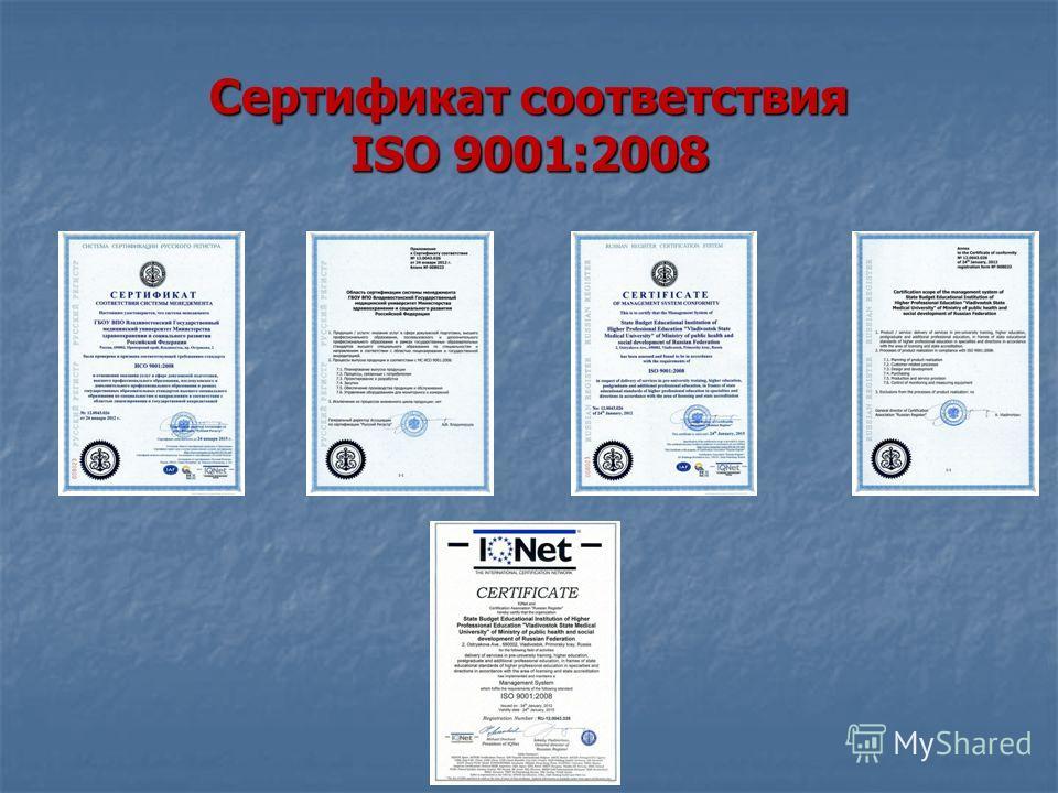 Сертификат соответствия ISO 9001:2008