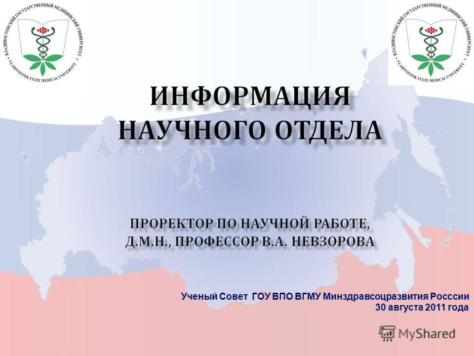 Ученый Совет ГОУ ВПО ВГМУ Минздравсоцразвития Росссии 30 августа 2011 года
