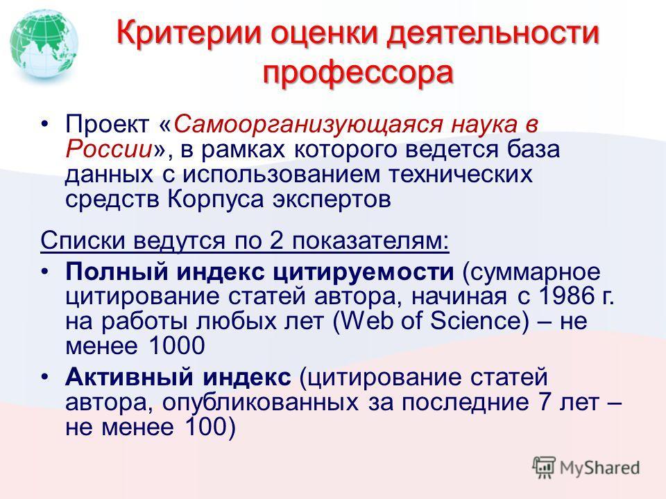 Критерии оценки деятельности профессора Проект «Самоорганизующаяся наука в России», в рамках которого ведется база данных с использованием технических средств Корпуса экспертов Списки ведутся по 2 показателям: Полный индекс цитируемости (суммарное ци