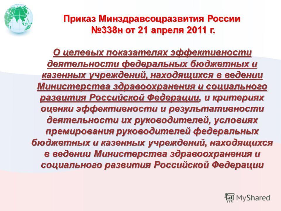 Приказ Минздравсоцразвития России 338н от 21 апреля 2011 г. О целевых показателях эффективности деятельности федеральных бюджетных и казенных учреждений, находящихся в ведении Министерства здравоохранения и социального развития Российской Федерации,