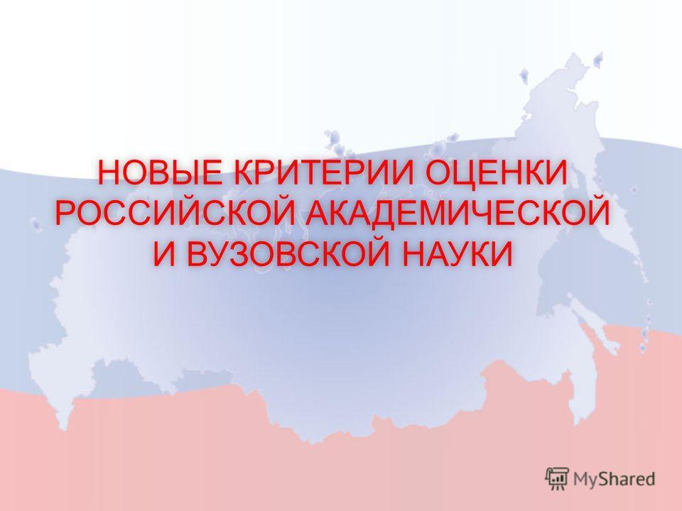 НОВЫЕ КРИТЕРИИ ОЦЕНКИ РОССИЙСКОЙ АКАДЕМИЧЕСКОЙ И ВУЗОВСКОЙ НАУКИ