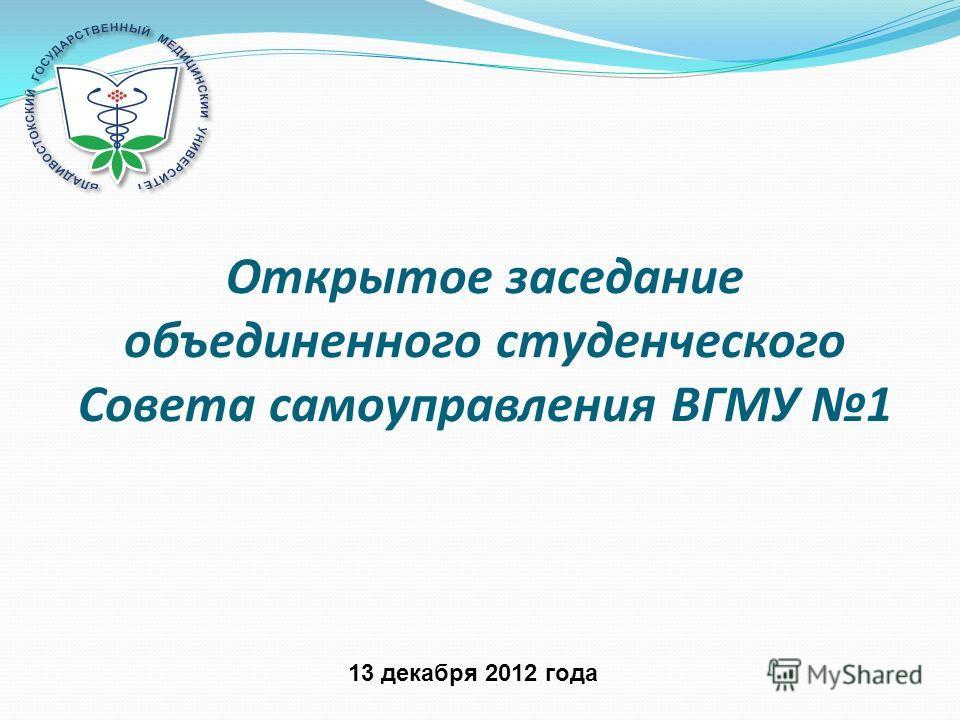 Открытое заседание объединенного студенческого Совета самоуправления ВГМУ 1 13 декабря 2012 года