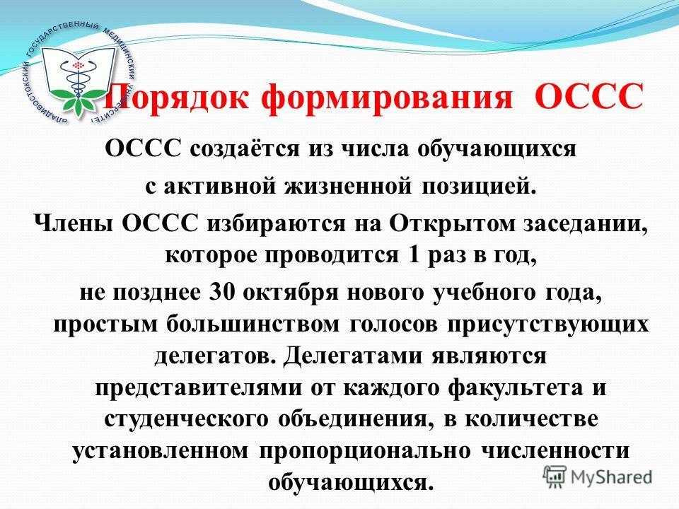 Порядок формирования ОССС ОССС создаётся из числа обучающихся с активной жизненной позицией. Члены ОССС избираются на Открытом заседании, которое проводится 1 раз в год, не позднее 30 октября нового учебного года, простым большинством голосов присутс