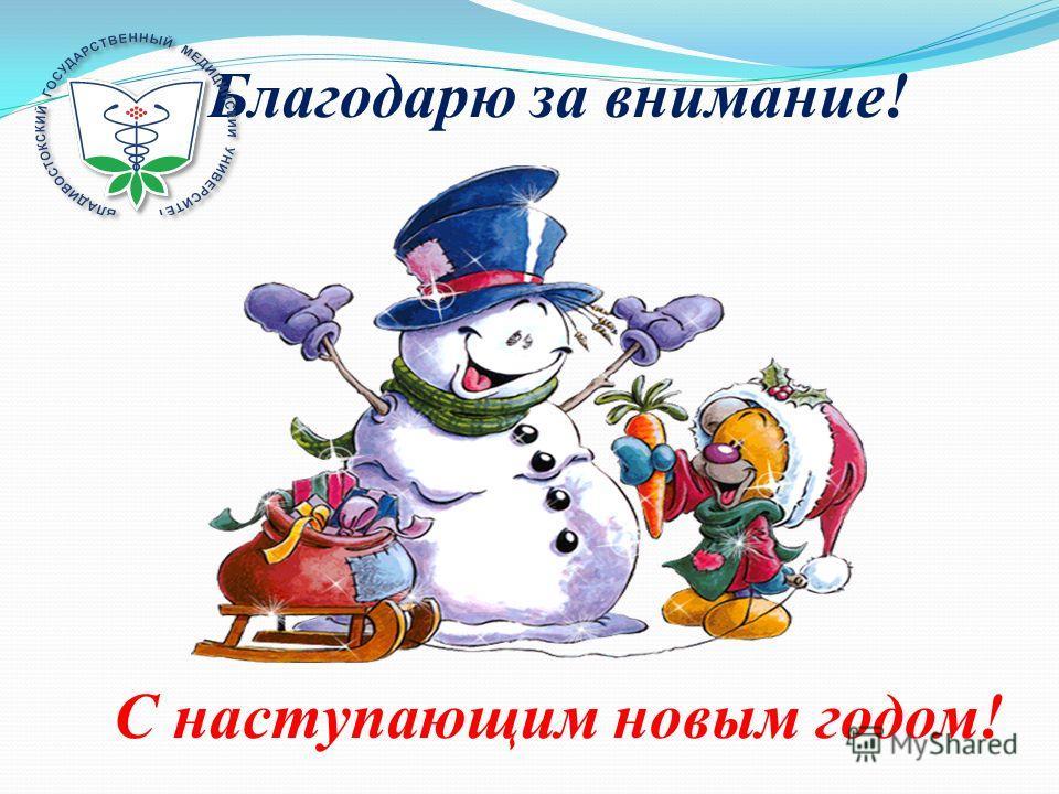Благодарю за внимание! С наступающим новым годом!