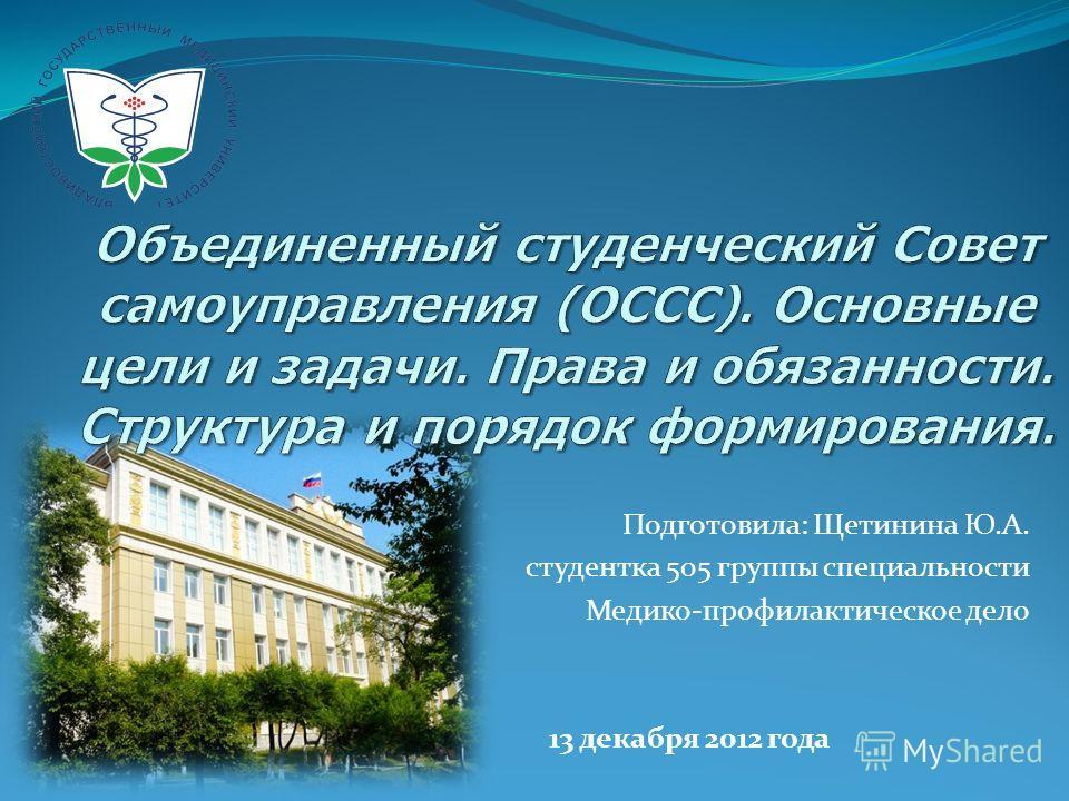 Подготовила: Щетинина Ю.А. студентка 505 группы специальности Медико-профилактическое дело 13 декабря 2012 года