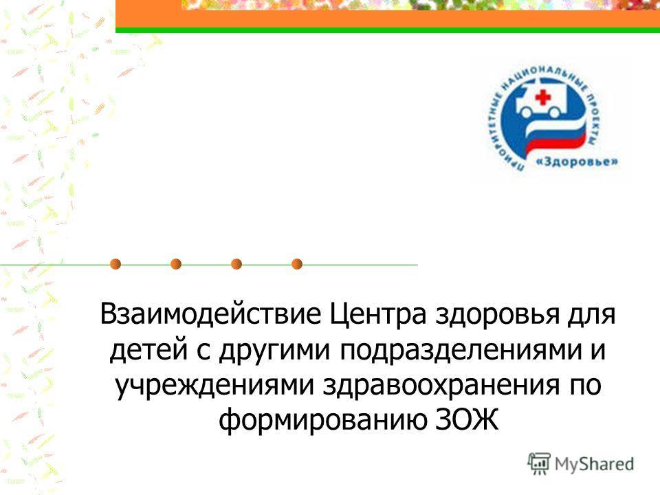 Взаимодействие Центра здоровья для детей с другими подразделениями и учреждениями здравоохранения по формированию ЗОЖ