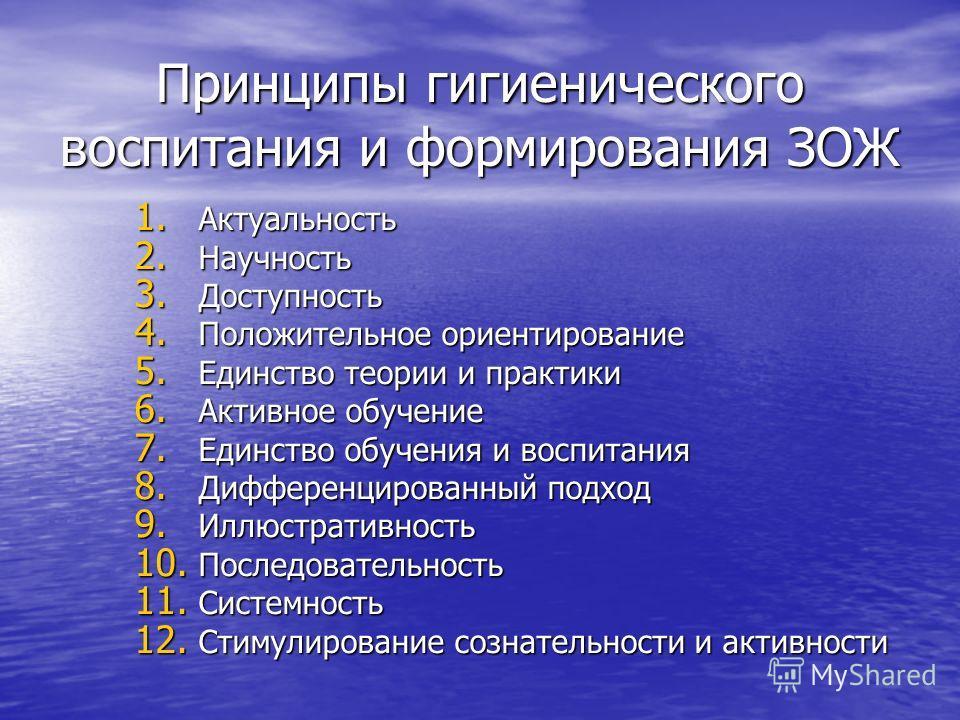 Принципы гигиенического воспитания и формирования ЗОЖ 1. Актуальность 2. Научность 3. Доступность 4. Положительное ориентирование 5. Единство теории и практики 6. Активное обучение 7. Единство обучения и воспитания 8. Дифференцированный подход 9. Илл