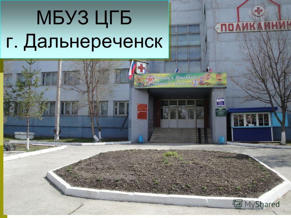 МБУЗ ЦГБ г. Дальнереченск