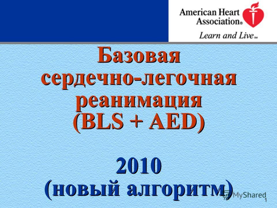1 Базовая сердечно-легочная реанимация (BLS + AED) 2010 (новый алгоритм)