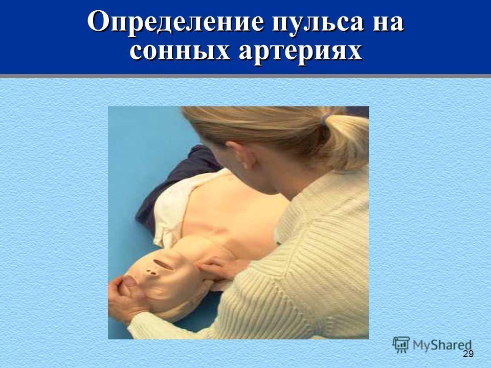 Определение пульса на сонных артериях 29