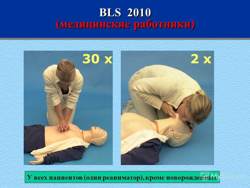BLS 2010 (медицинские работники) 30 x2 x У всех пациентов (один реаниматор), кроме новорожденных