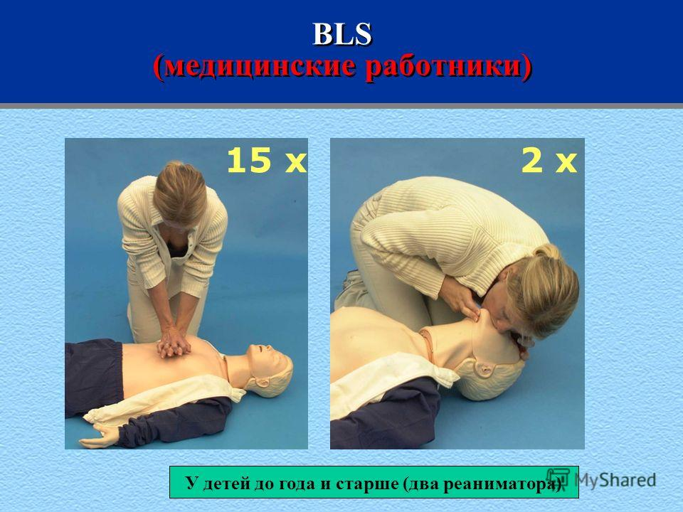 BLS (медицинские работники) 15 x2 x У детей до года и старше (два реаниматора)
