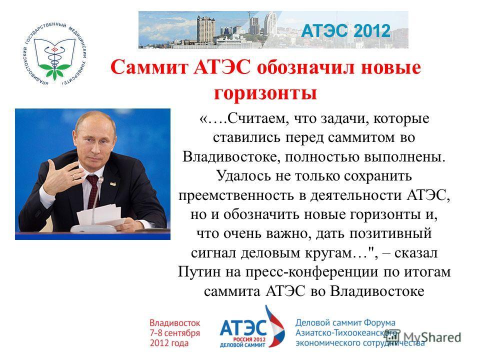 Саммит АТЭС обозначил новые горизонты «….Считаем, что задачи, которые ставились перед саммитом во Владивостоке, полностью выполнены. Удалось не только сохранить преемственность в деятельности АТЭС, но и обозначить новые горизонты и, что очень важно,