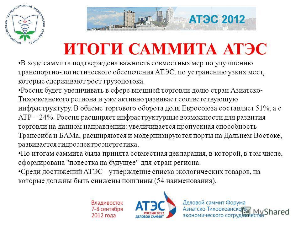 ИТОГИ САММИТА АТЭС В ходе саммита подтверждена важность совместных мер по улучшению транспортно-логистического обеспечения АТЭС, по устранению узких мест, которые сдерживают рост грузопотока. Россия будет увеличивать в сфере внешней торговли долю стр