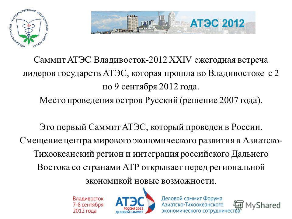 Саммит АТЭС Владивосток-2012 ХХIV ежегодная встреча лидеров государств АТЭС, которая прошла во Владивостоке с 2 по 9 сентября 2012 года. Место проведения остров Русский (решение 2007 года). Это первый Саммит АТЭС, который проведен в России. Смещение