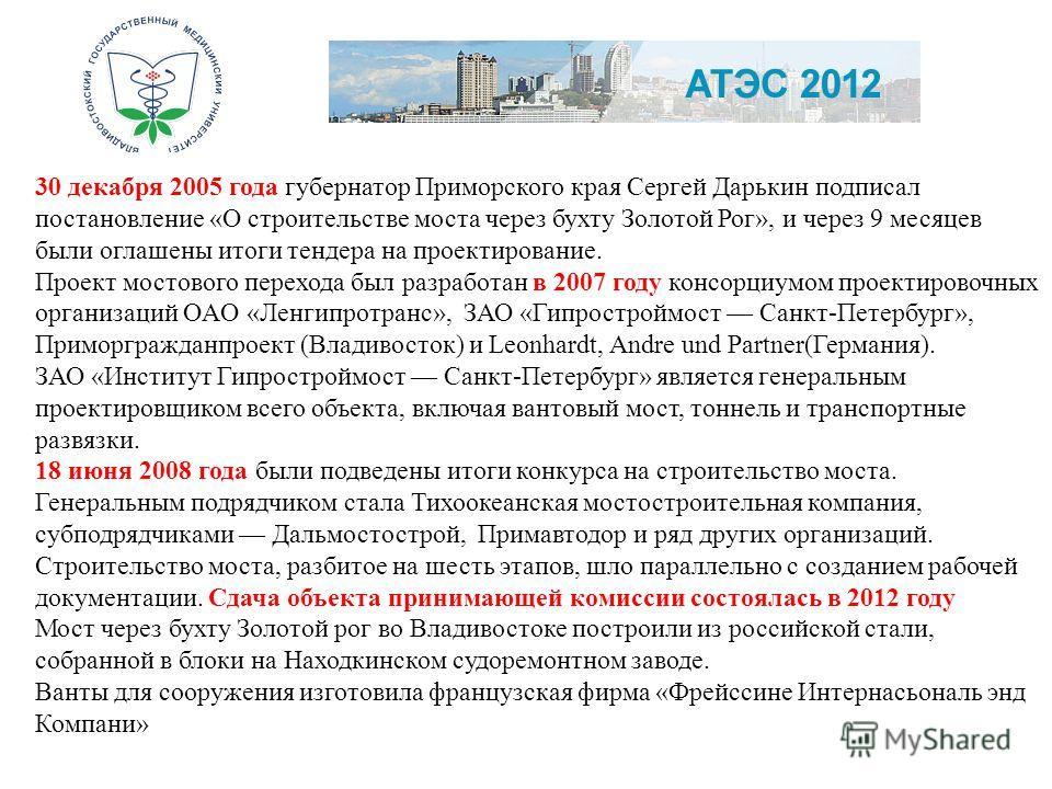 30 декабря 2005 года губернатор Приморского края Сергей Дарькин подписал постановление «О строительстве моста через бухту Золотой Рог», и через 9 месяцев были оглашены итоги тендера на проектирование. Проект мостового перехода был разработан в 2007 г