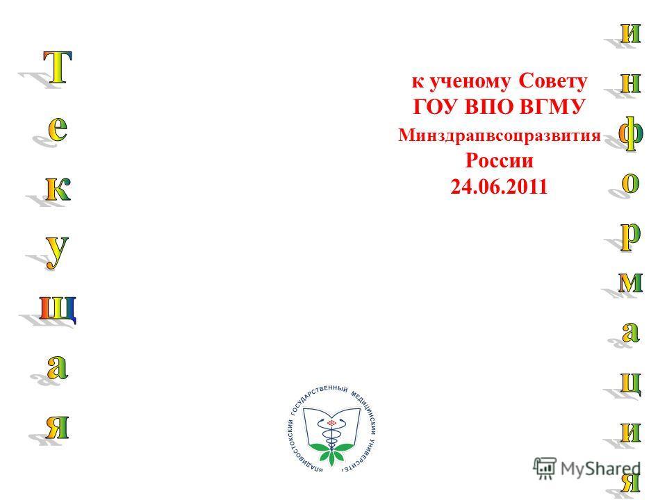 к ученому Совету ГОУ ВПО ВГМУ Минздрапвсоцразвития России 24.06.2011