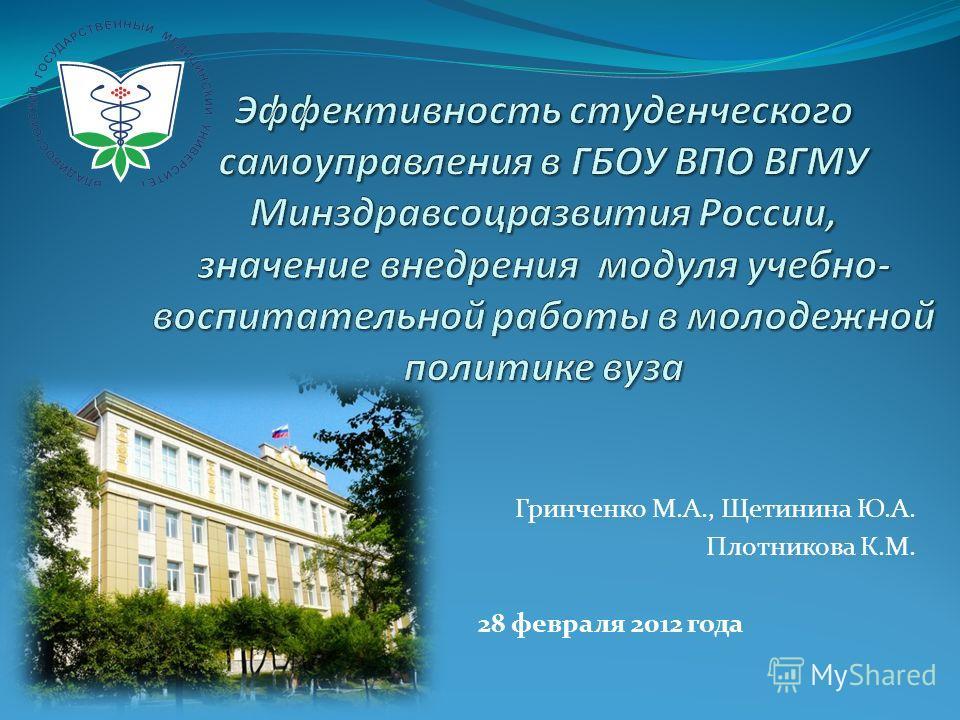 Гринченко М.А., Щетинина Ю.А. Плотникова К.М. 28 февраля 2012 года