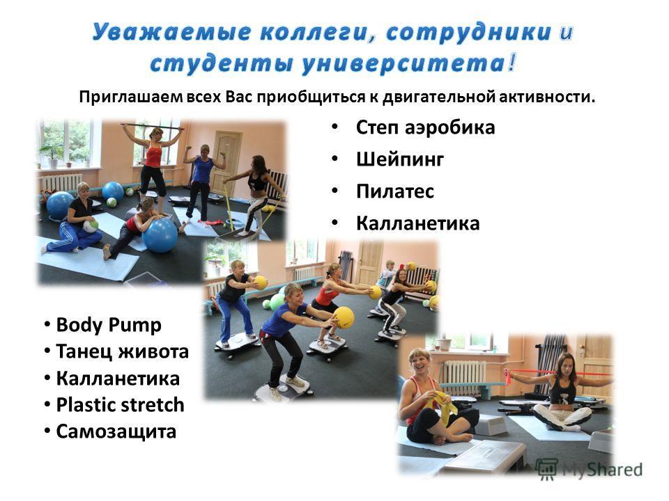 Степ аэробика Шейпинг Пилатес Калланетика Body Pump Танец живота Калланетика Plastic stretch Самозащита