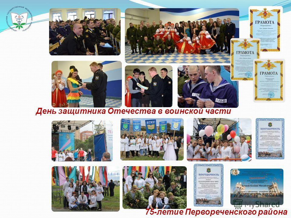 День защитника Отечества в воинской части 75-летие Первореченского района