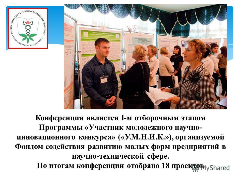 Конференция является I-м отборочным этапом Программы «Участник молодежного научно- инновационного конкурса» («У.М.Н.И.К.»), организуемой Фондом содействия развитию малых форм предприятий в научно-технической сфере. По итогам конференции отобрано 18 п