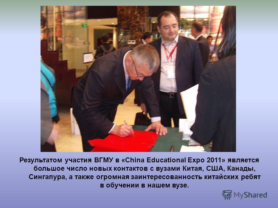 Результатом участия ВГМУ в «China Educational Expo 2011» является большое число новых контактов с вузами Китая, США, Канады, Сингапура, а также огромная заинтересованность китайских ребят в обучении в нашем вузе.