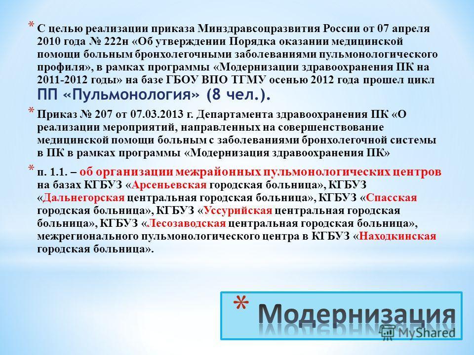 * С целью реализации приказа Минздравсоцразвития России от 07 апреля 2010 года 222н «Об утверждении Порядка оказании медицинской помощи больным бронхолегочными заболеваниями пульмонологического профиля», в рамках программы «Модернизации здравоохранен