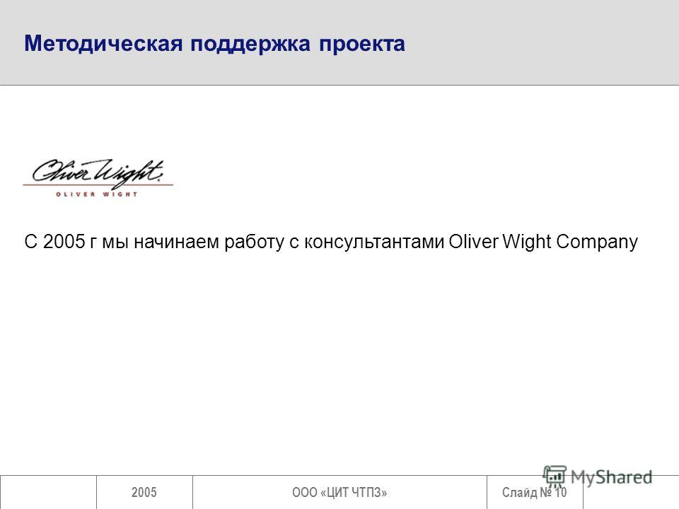 Слайд 102005ООО «ЦИТ ЧТПЗ» С 2005 г мы начинаем работу с консультантами Oliver Wight Company Методическая поддержка проекта