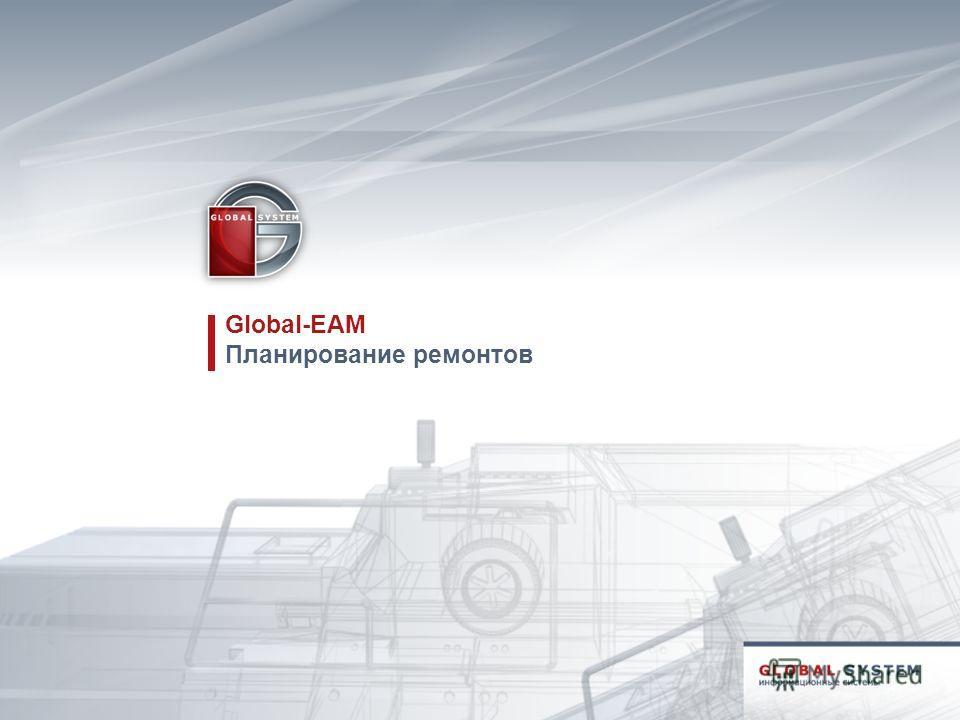 Global-EAM Планирование ремонтов