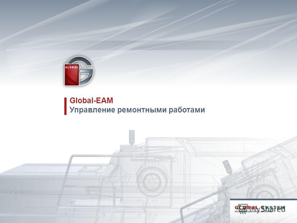 Global-EAM Управление ремонтными работами