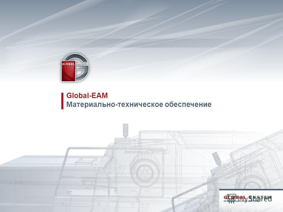 Global-EAM Материально-техническое обеспечение